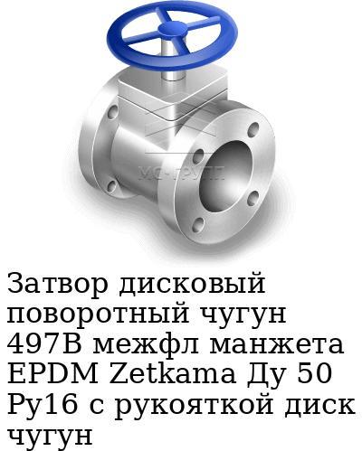Затвор дисковый поворотный чугун 497B межфл манжета EPDM Zetkama Ду 50 Ру16 с рукояткой диск чугун