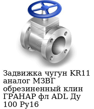 Задвижка чугун KR11 аналог МЗВГ обрезиненный клин ГРАНАР фл ADL Ду 100 Ру16