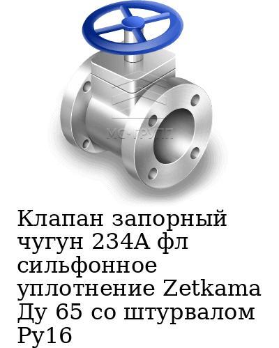 Клапан запорный чугун 234A фл сильфонное уплотнение Zetkama Ду 65 со штурвалом Ру16