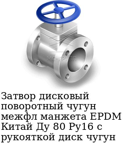 Затвор дисковый поворотный чугун межфл манжета EPDM Китай Ду 80 Ру16 с рукояткой диск чугун