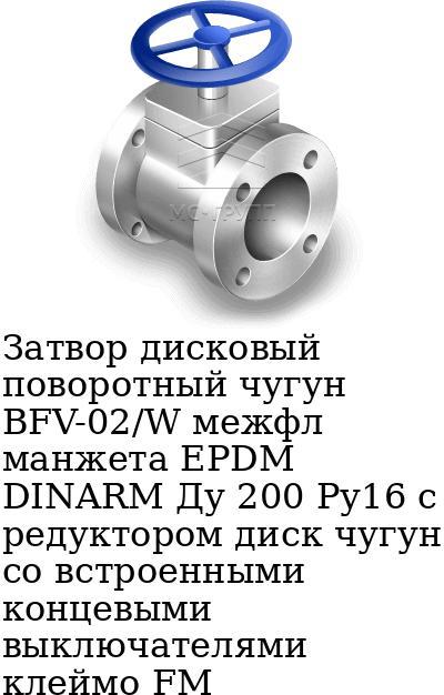 Затвор дисковый поворотный чугун BFV-02/W межфл манжета EPDM DINARM Ду 200 Ру16 с редуктором диск чугун со встроенными концевыми выключателями клеймо FM