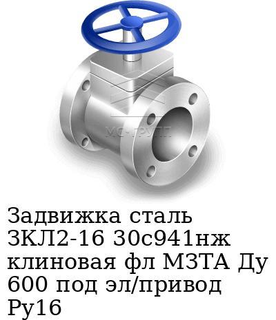 Задвижка сталь ЗКЛ2-16 30с941нж клиновая фл МЗТА Ду 600 под эл/привод Ру16
