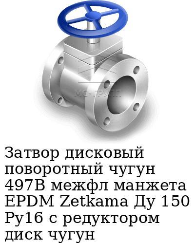 Затвор дисковый поворотный чугун 497B межфл манжета EPDM Zetkama Ду 150 Ру16 с редуктором диск чугун