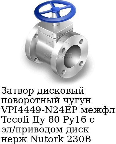 Затвор дисковый поворотный чугун VPI4449-N24EP межфл Tecofi Ду 80 Ру16 с эл/приводом диск нерж Nutork 230В
