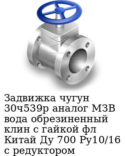 Задвижка чугун 30ч539р аналог МЗВ вода обрезиненный клин c гайкой фл Китай Ду 700 Ру10/16 с редуктором