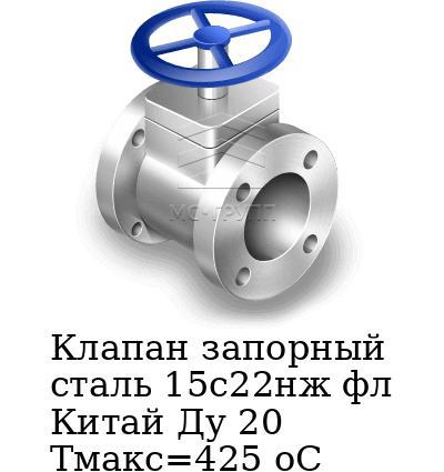 Клапан запорный сталь 15с22нж фл Китай Ду 20 Тмакс=425 оС