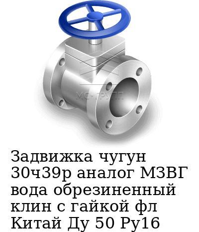 Задвижка чугун 30ч39р аналог МЗВГ вода обрезиненный клин c гайкой фл Китай Ду 50 Ру16