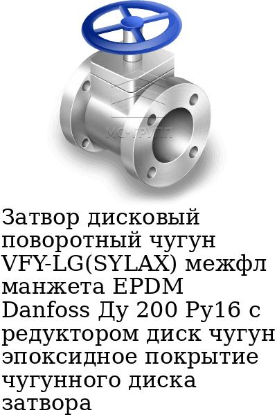 Затвор дисковый поворотный чугун VFY-LG(SYLAX) межфл манжета EPDM Danfoss Ду 200 Ру16 с редуктором диск чугун эпоксидное покрытие чугунного диска затвора