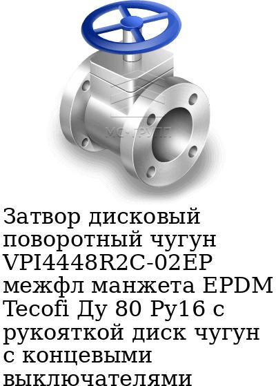 Затвор дисковый поворотный чугун VPI4448R2C-02EP межфл манжета EPDM Tecofi Ду 80 Ру16 с рукояткой диск чугун с концевыми выключателями