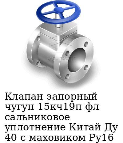 Клапан запорный чугун 15кч19п фл сальниковое уплотнение Китай Ду 40 с маховиком Ру16