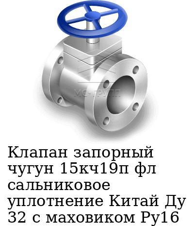 Клапан запорный чугун 15кч19п фл сальниковое уплотнение Китай Ду 32 с маховиком Ру16