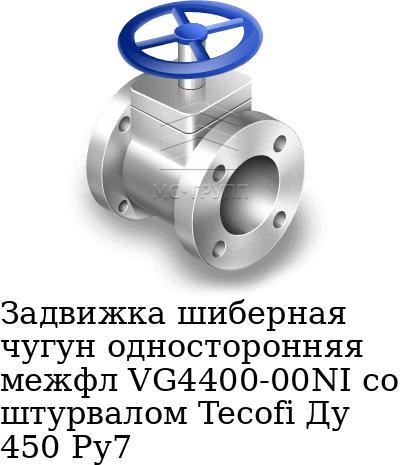 Задвижка шиберная чугун односторонняя межфл VG4400-00NI со штурвалом Tecofi Ду 450 Ру7