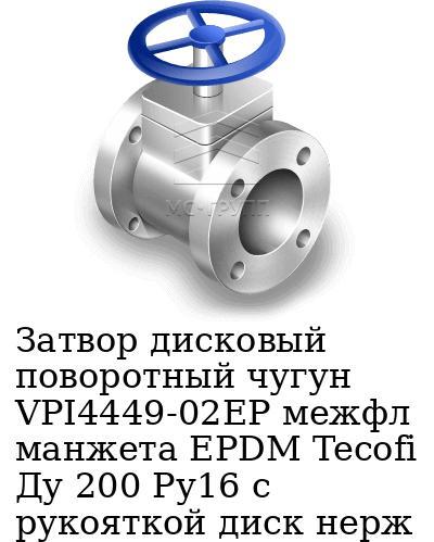 Затвор дисковый поворотный чугун VPI4449-02EP межфл манжета EPDM Tecofi Ду 200 Ру16 с рукояткой диск нерж