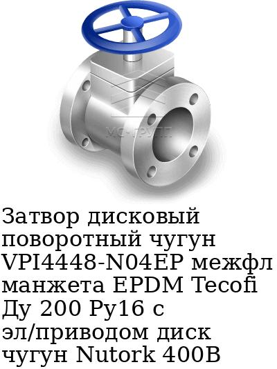 Затвор дисковый поворотный чугун VPI4448-N04EP межфл манжета EPDM Tecofi Ду 200 Ру16 с эл/приводом диск чугун Nutork 400В