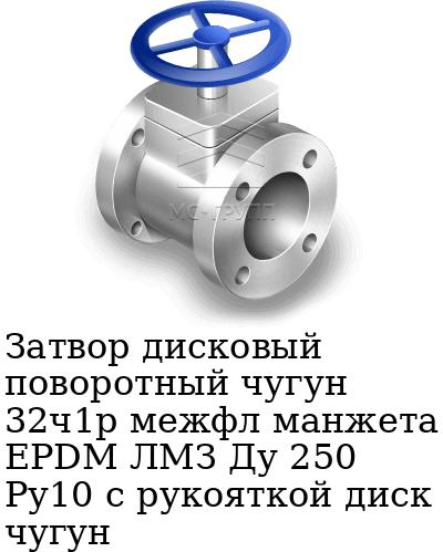 Затвор дисковый поворотный чугун 32ч1р межфл манжета EPDM ЛМЗ Ду 250 Ру10 с рукояткой диск чугун