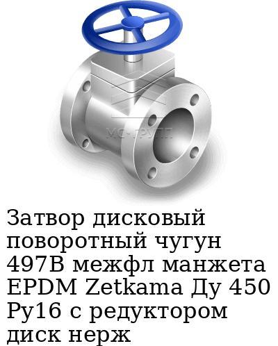 Затвор дисковый поворотный чугун 497B межфл манжета EPDM Zetkama Ду 450 Ру16 с редуктором диск нерж
