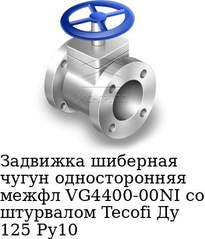 Задвижка шиберная чугун односторонняя межфл VG4400-00NI со штурвалом Tecofi Ду 125 Ру10