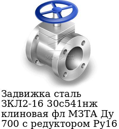 Задвижка сталь ЗКЛ2-16 30с541нж клиновая фл МЗТА Ду 700 с редуктором Ру16