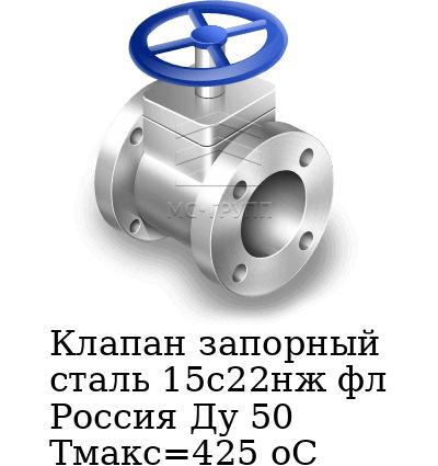 Клапан запорный сталь 15с22нж фл Россия Ду 50 Тмакс=425 оС
