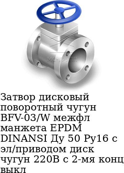 Затвор дисковый поворотный чугун BFV-03/W межфл манжета EPDM DINANSI Ду 50 Ру16 с эл/приводом диск чугун 220В с 2-мя конц выкл