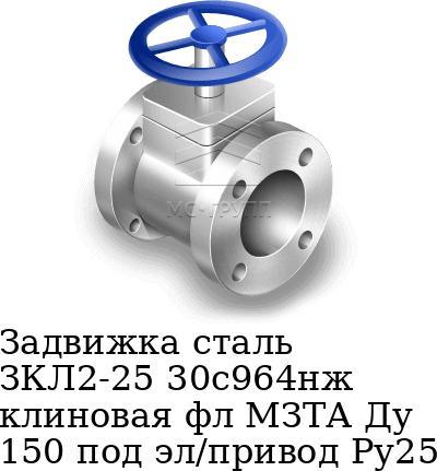 Задвижка сталь ЗКЛ2-25 30с964нж клиновая фл МЗТА Ду 150 под эл/привод Ру25