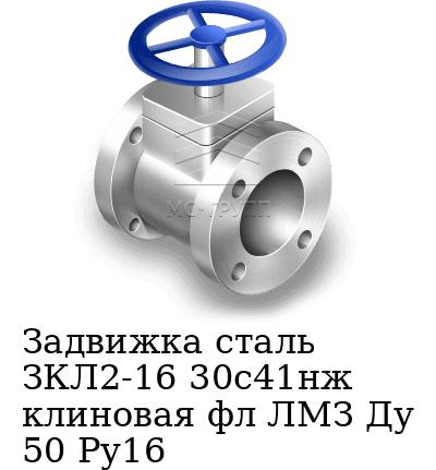 Задвижка сталь ЗКЛ2-16 30с41нж клиновая фл ЛМЗ Ду 50 Ру16