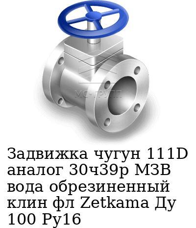 Задвижка чугун 111D аналог 30ч39р МЗВ вода обрезиненный клин фл Zetkama Ду 100 Ру16
