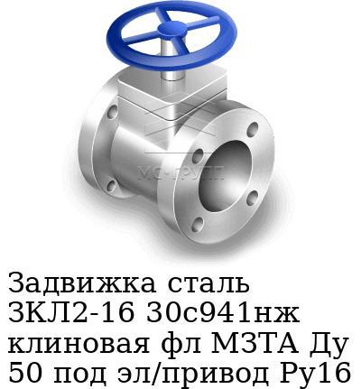 Задвижка сталь ЗКЛ2-16 30с941нж клиновая фл МЗТА Ду 50 под эл/привод Ру16