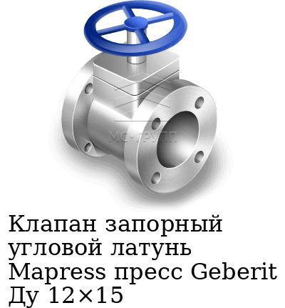Клапан запорный угловой латунь Mapress пресс Geberit Ду 12×15