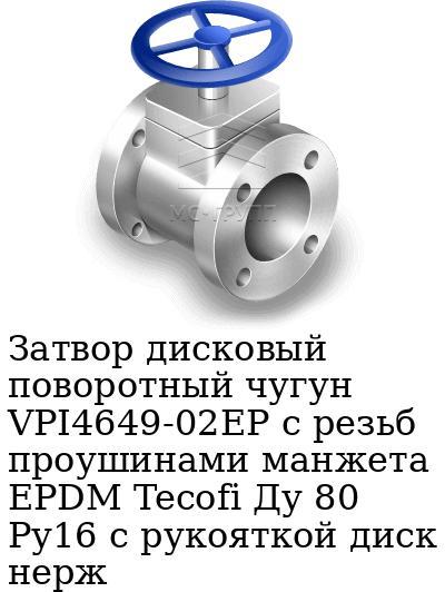 Затвор дисковый поворотный чугун VPI4649-02EP с резьб проушинами манжета EPDM Tecofi Ду 80 Ру16 с рукояткой диск нерж