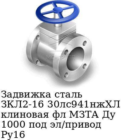 Задвижка сталь ЗКЛ2-16 30лс941нжХЛ клиновая фл МЗТА Ду 1000 под эл/привод Ру16