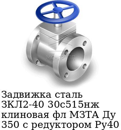 Задвижка сталь ЗКЛ2-40 30с515нж клиновая фл МЗТА Ду 350 с редуктором Ру40