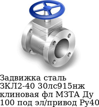 Задвижка сталь ЗКЛ2-40 30лс915нж клиновая фл МЗТА Ду 100 под эл/привод Ру40