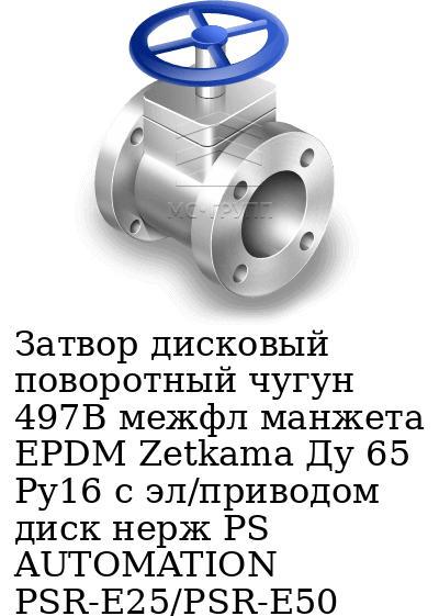 Затвор дисковый поворотный чугун 497B межфл манжета EPDM Zetkama Ду 65 Ру16 с эл/приводом диск нерж PS AUTOMATION PSR-E25/PSR-E50