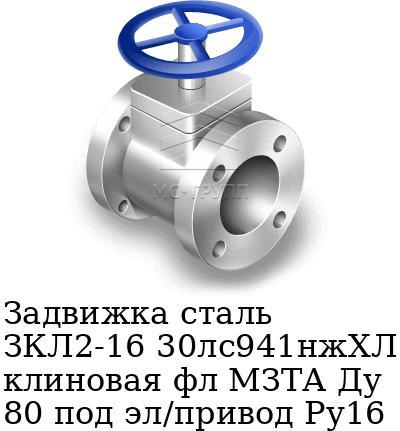 Задвижка сталь ЗКЛ2-16 30лс941нжХЛ клиновая фл МЗТА Ду 80 под эл/привод Ру16