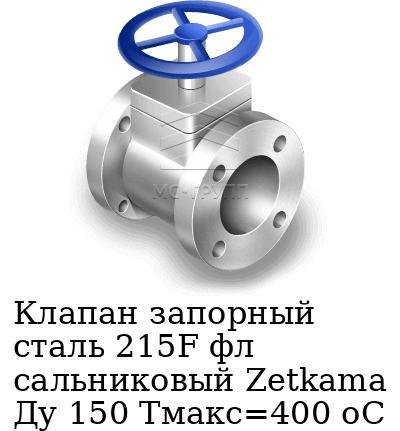 Клапан запорный сталь 215F фл сальниковый Zetkama Ду 150 Тмакс=400 оС