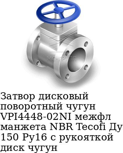 Затвор дисковый поворотный чугун VPI4448-02NI межфл манжета NBR Tecofi Ду 150 Ру16 с рукояткой диск чугун