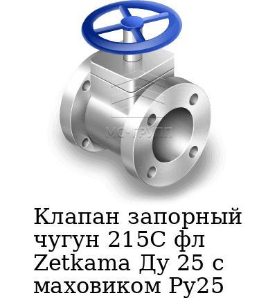 Клапан запорный чугун 215C фл Zetkama Ду 25 с маховиком Ру25