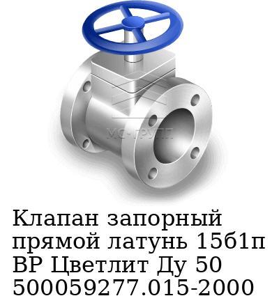 Клапан запорный прямой латунь 15б1п ВР Цветлит Ду 50 500059277.015-2000