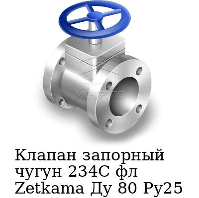 Клапан запорный чугун 234C фл Zetkama Ду 80 Ру25
