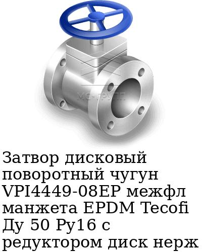 Затвор дисковый поворотный чугун VPI4449-08EP межфл манжета EPDM Tecofi Ду 50 Ру16 с редуктором диск нерж