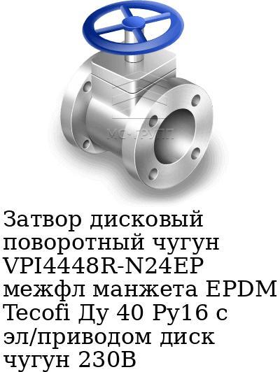 Затвор дисковый поворотный чугун VPI4448R-N24EP межфл манжета EPDM Tecofi Ду 40 Ру16 с эл/приводом диск чугун 230В