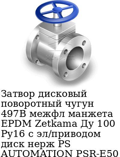 Затвор дисковый поворотный чугун 497B межфл манжета EPDM Zetkama Ду 100 Ру16 с эл/приводом диск нерж PS AUTOMATION PSR-E50