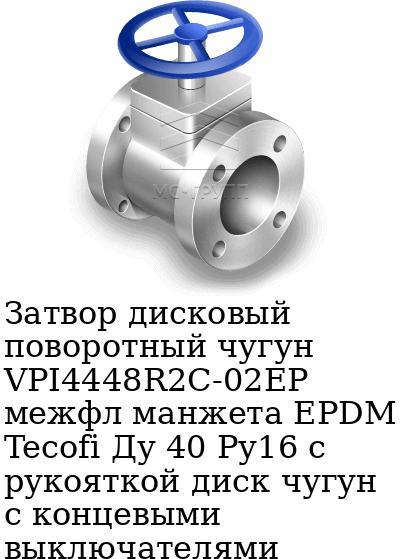 Затвор дисковый поворотный чугун VPI4448R2C-02EP межфл манжета EPDM Tecofi Ду 40 Ру16 с рукояткой диск чугун с концевыми выключателями