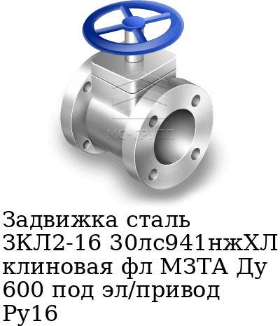 Задвижка сталь ЗКЛ2-16 30лс941нжХЛ клиновая фл МЗТА Ду 600 под эл/привод Ру16