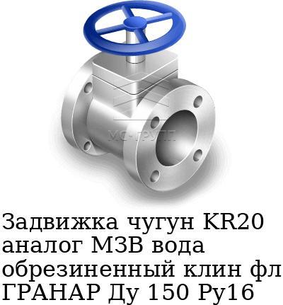 Задвижка чугун KR20 аналог МЗВ вода обрезиненный клин фл ГРАНАР Ду 150 Ру16