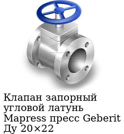 Клапан запорный угловой латунь Mapress пресс Geberit Ду 20×22