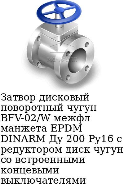 Затвор дисковый поворотный чугун BFV-02/W межфл манжета EPDM DINARM Ду 200 Ру16 с редуктором диск чугун со встроенными концевыми выключателями