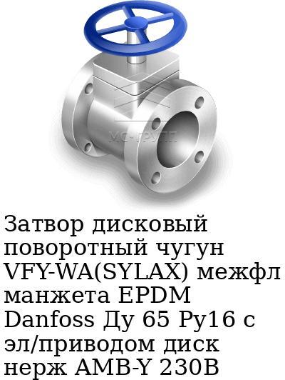 Затвор дисковый поворотный чугун VFY-WA(SYLAX) межфл манжета EPDM Danfoss Ду 65 Ру16 с эл/приводом диск нерж AMB-Y 230В
