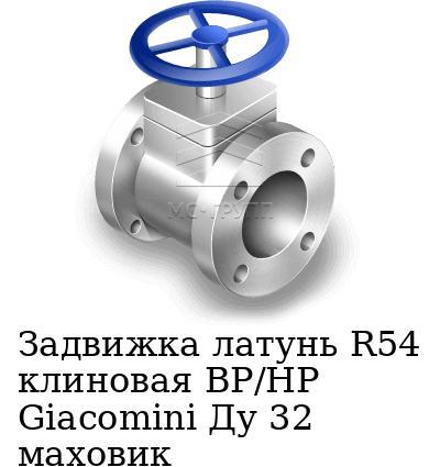 Задвижка латунь R54 клиновая ВР/НР Giacomini Ду 32 маховик